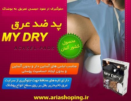 پد بهداشتی ضد عرق My Dry
