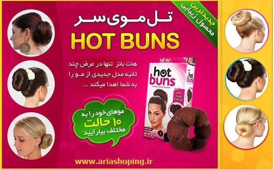 تل مو hot buns