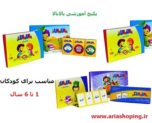 آموزش فارسی بالابالا