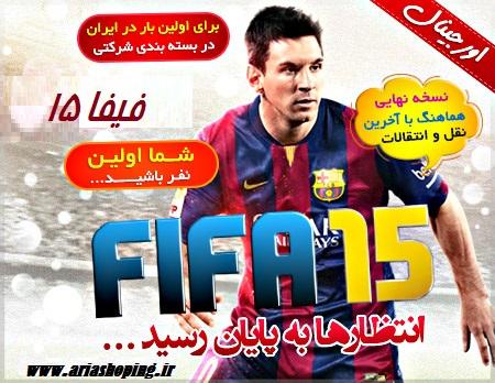 خرید اینترنتی بازی فوتبال فیفا 15