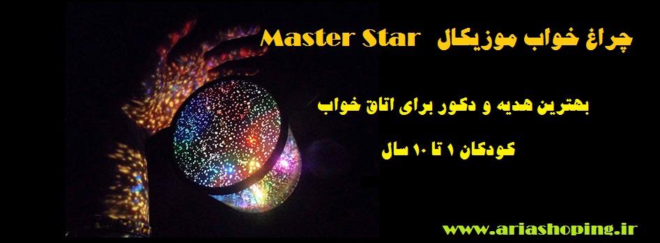 چراغ خواب موزیکال Master star