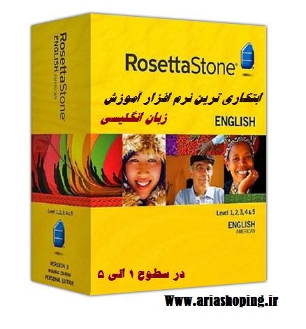 نرم افزار آموزش زبان انگلیسی رزتا استون