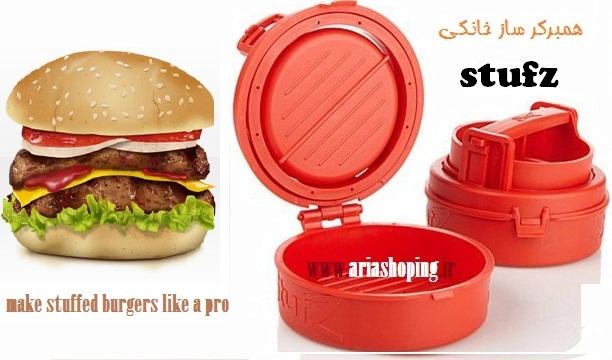 همبرگر ساز stufz