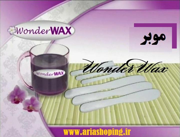 موبر wonder wax
