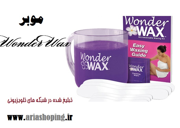 موبر گیاهی Wonder wax