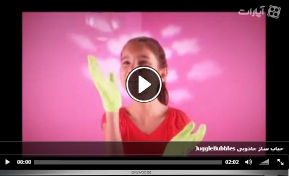 آموزش تصویری طرز کار با  حباب ساز juggleBubbles