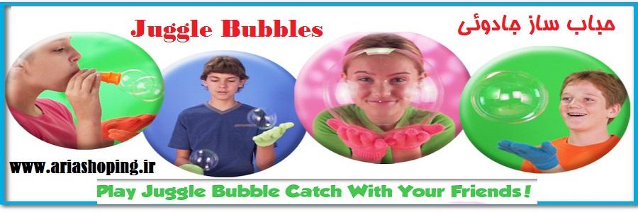 حباب ساز جادویی JuggleBubbles