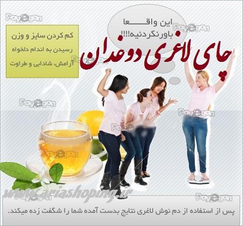 چای سبز لاغری دوغدان