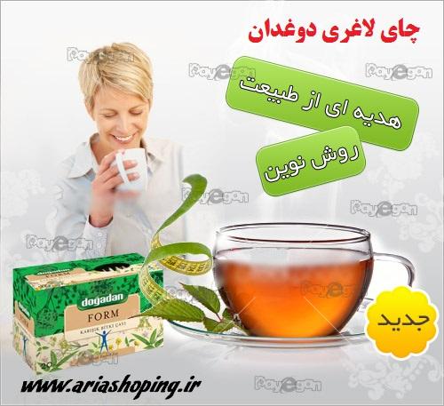 چای گیاهی و طبیعی دوغدان