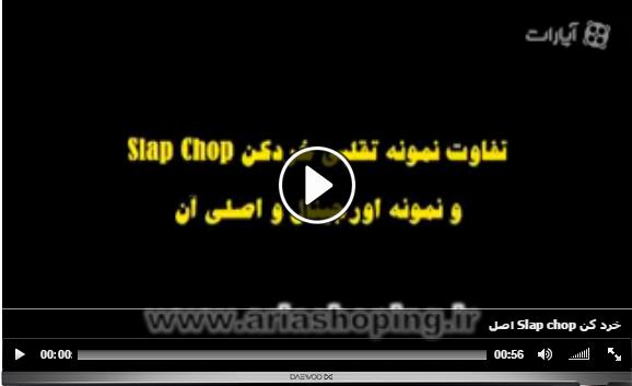 آموزش تصویری استفاده از خرد کن slap chop