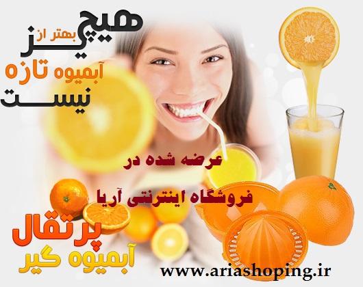 آبمیوه گیری دستی طرح پرتقال