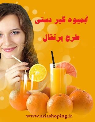 آبمیوه گیر دستی طرح پرتقال