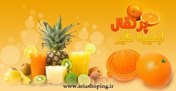 خرید آبمیوه گیر دستی پرتقال