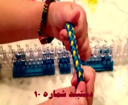 آموزش تصویری فانی بافت دستبند شماره 10