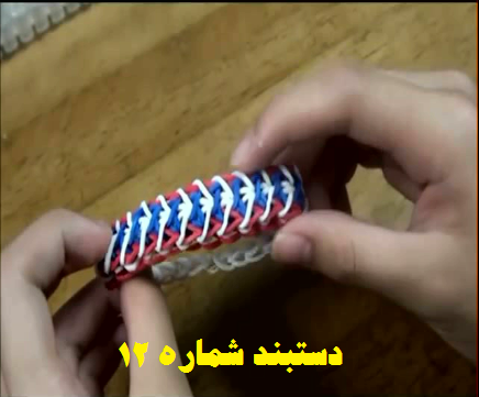 آموزش تصویری فانی بافت دستبند شماره 12