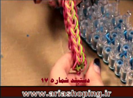 آموزش تصویری فانی بافت دستبند شماره 17