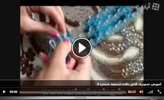 آموزش تصویری فانی بافت دستبند شماره 2