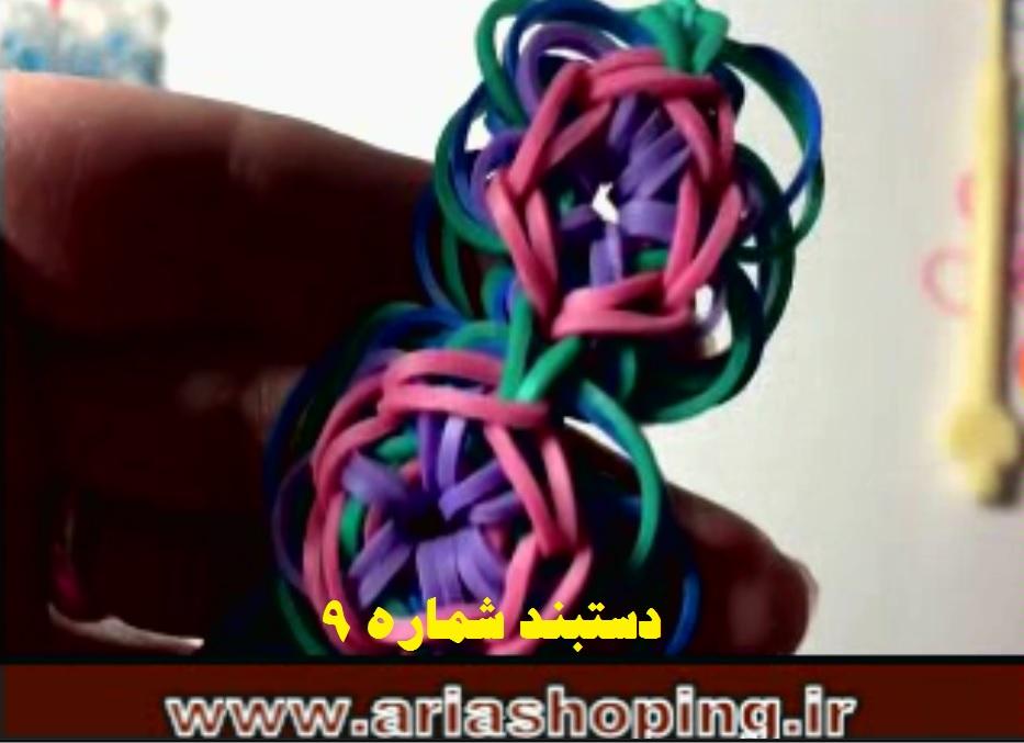 آموزش تصویری فانی بافت دستبند شماره 9