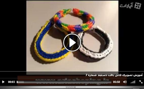 آموزش تصویری فانی بافت دستبند شماره 7