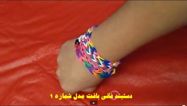 دستبند فانی بافت مدل شماره 1