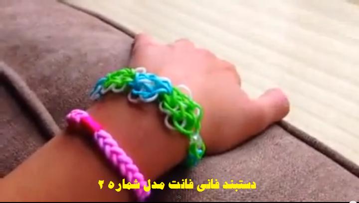 دستبند فانی بافت مدل شماره 2