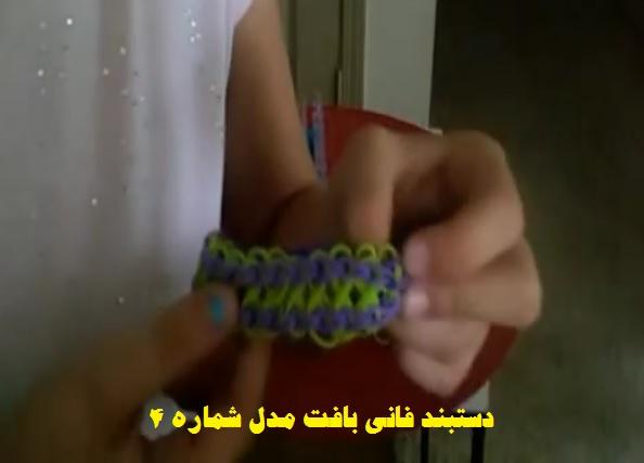 دستبند فانی بافت مدل شماره 4