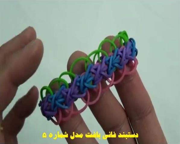 دستبند فانی بافت مدل شماره 5