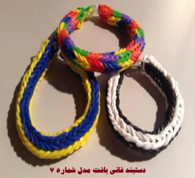 دستبند فانی بافت مدل شماره 7