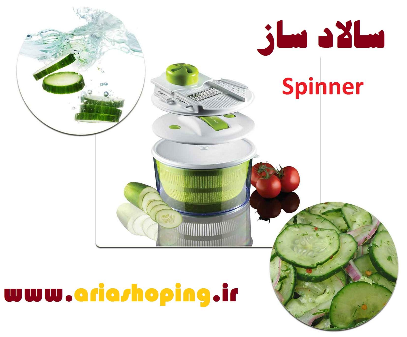 خرید اینترنتی سالاد ساز Spinner