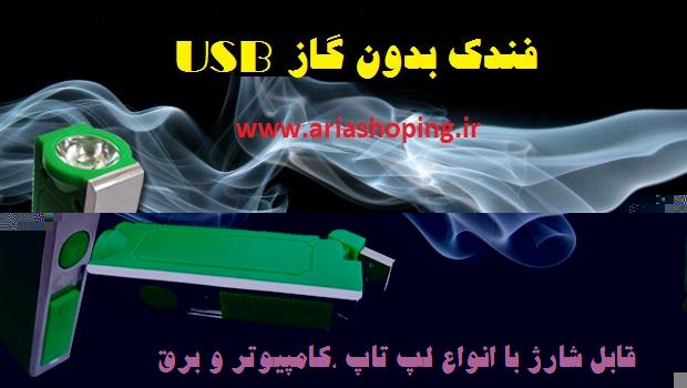 فندک بدون گاز USB