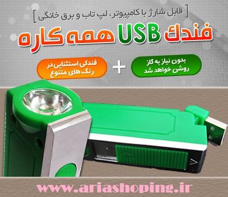 فندک شارژی USB
